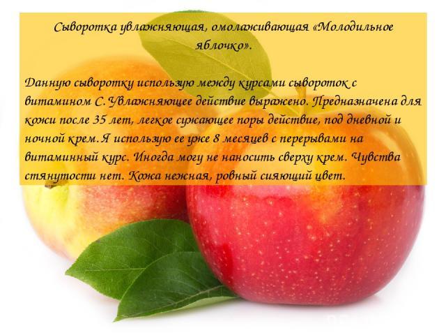 Сыворотка увлажняющая, омолаживающая «Молодильное яблочко». Данную сыворотку использую между курсами сывороток с витамином С. Увлажняющее действие выражено. Предназначена для кожи после 35 лет, легкое сужающее поры действие, под дневной и ночной кре…