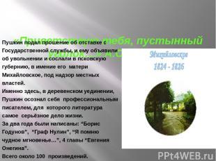 «Приветствую тебя, пустынный уголок…» А.С.Пушкин Пушкин подал прошение об отстав
