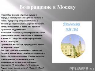Возвращение в Москву 3 сентября внезапно прибыл курьер и передал поэту приказ не