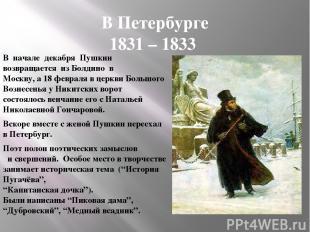 В Петербурге 1831 – 1833 В начале декабря Пушкин возвращается из Болдино в Москв