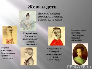 Жена и дети Старшая дочь Мария Александровна Пушкина (1832-1919г.) Старший сын,