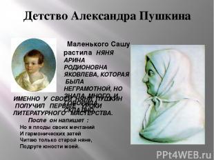 Детство Александра Пушкина Маленького Сашу растила НЯНЯ АРИНА РОДИОНОВНА ЯКОВЛЕВ