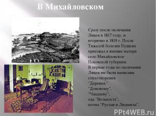 В Михайловском Сразу после окончания Лицея в 1817 году, и вторично в 1819 г. Пос