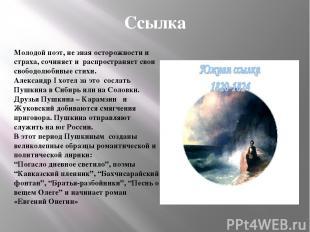 Ссылка Молодой поэт, не зная осторожности и страха, сочиняет и распространяет св