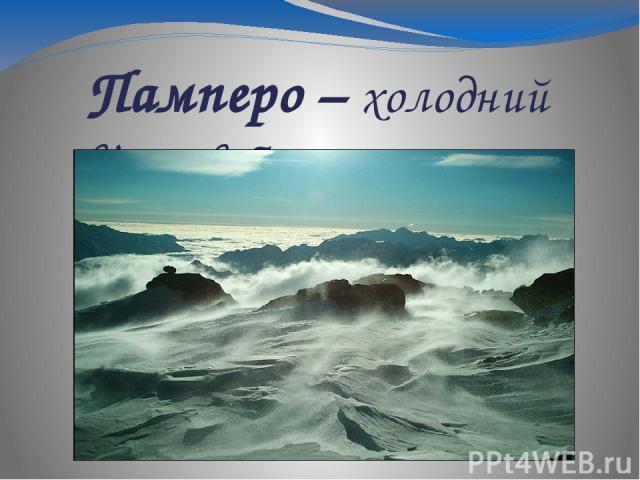 Памперо – холодний вітер в Аргентинських Андах