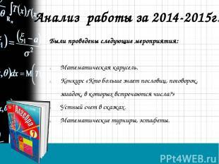 Анализ работы за 2014-2015г. Были проведены следующие мероприятия: Математическа
