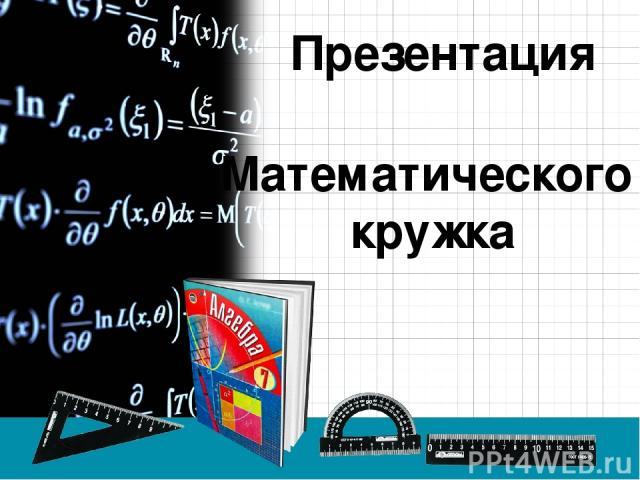 Презентация Математического кружка