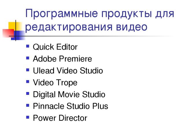 Программные продукты для редактирования видео Quick Editor Adobe Premiere Ulead Video Studio  Video Trope Digital Movie Studio Pinnacle Studio Plus Power Director