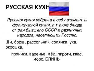 РУССКАЯ КУХНЯ Русская кухня вобрала в себя элементы французской кухни, а также б