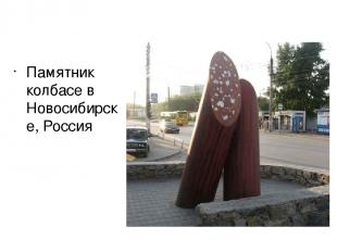 Памятник колбасе в Новосибирске, Россия
