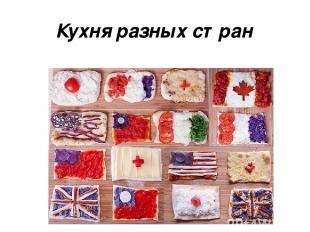 Кухня разных стран