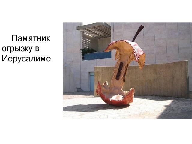 Памятник огрызку в Иерусалиме Памятник огрызку в Иерусалиме