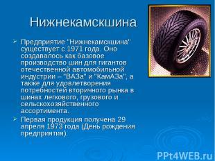 """Нижнекамскшина Предприятие """"Нижнекамскшина"""" существует с 1971 года. Оно создавал"""