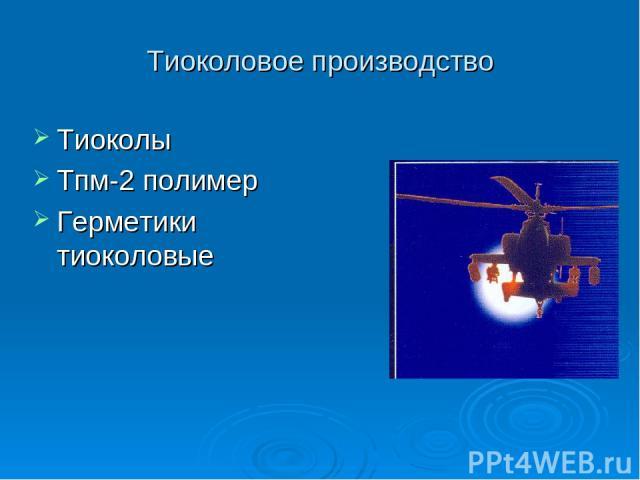 Тиоколовое производство Тиоколы Тпм-2 полимер Герметики тиоколовые