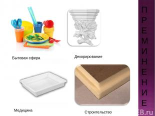 Бытовая сфера Декорирование Медицина Строительство П Р Е МИ Н Е Н И Е