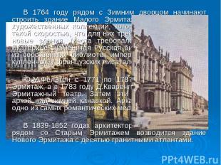 В 1764 году рядом с Зимним дворцом начинают строить здание Малого Эрмитажа для р