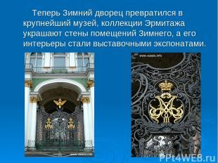 Теперь Зимний дворец превратился в крупнейший музей, коллекции Эрмитажа украшают