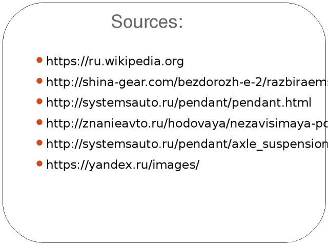 Sources: https://ru.wikipedia.org http://shina-gear.com/bezdorozh-e-2/razbiraemsya-s-podveskoj-zavisimaya-ili-nezavisimaya/ http://systemsauto.ru/pendant/pendant.html http://znanieavto.ru/hodovaya/nezavisimaya-podveska-avtomobilya.html http://system…