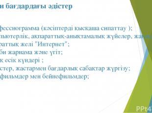 Кәсіби бағдардағы әдістер -профессиограмма (кәсіптерді қысқаша сипаттау ); -комп