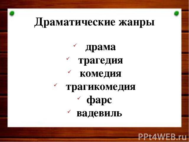 Драматические жанры драма трагедия комедия трагикомедия фарс вадевиль
