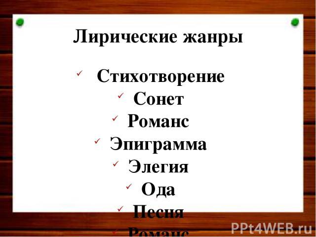 Лирические жанры Стихотворение Сонет Романс Эпиграмма Элегия Ода Песня Романс