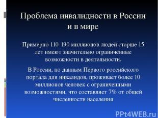 Проблема инвалидности в России и в мире Примерно 110-190 миллионов людей старше