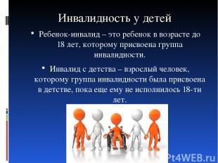 Инвалидность у детей Ребенок-инвалид – это ребенок в возрасте до 18 лет, котором