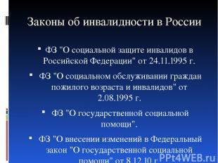 """Законы об инвалидности в России ФЗ """"О социальной защите инвалидов в Российской Ф"""