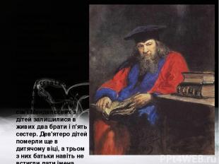 Дмитро Іванович Менделєєв народився в лютому 1834 р. у місті Тобольську і був ос