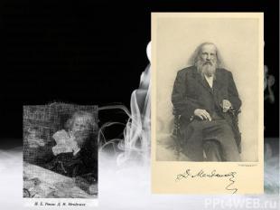 У 1856 р. Дмитро Менделєєв вiдправився у Петербург i захистив магiстерську дисер