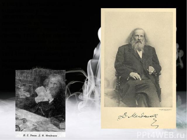 У 1856 р. Дмитро Менделєєв вiдправився у Петербург i захистив магiстерську дисертацiю за темою