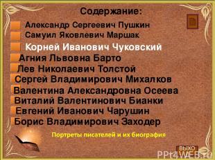 Самуил Яковлевич Маршак Биография