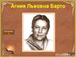 Сергей Владимирович Михалков Биография