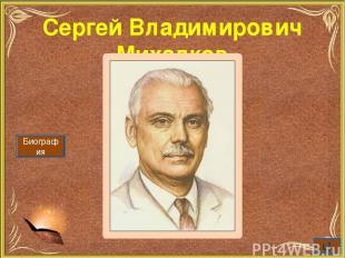 Евгений Иванович Чарушин Биография