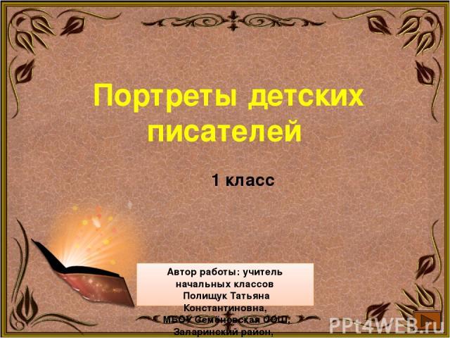 Александр Сергеевич Пушкин Биография