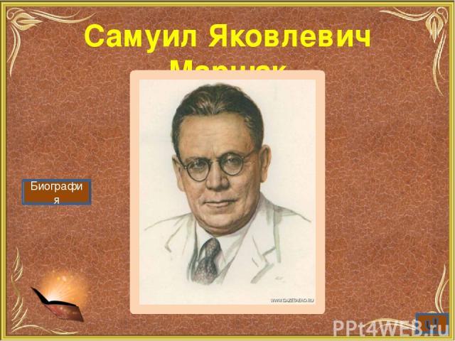 Агния Львовна Барто Биография