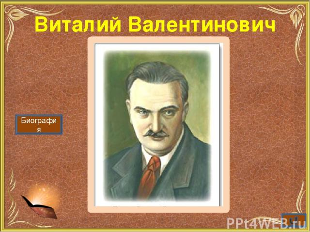 Интернет ресурсы http://img1.liveinternet.ru/images/attach/c/2/66/243/66243591_Lotyanu.jpg - Б.В.Заходер (портрет) http://dc2.net23.info/uploads/posts/2010-07/1279380077_07.jpg - А.С.Пушкин (портрет) http://photo.pixasa.net/static/b/d/a/bda9775b-265…