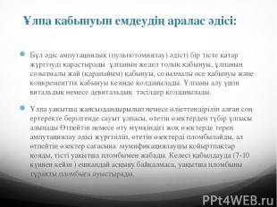 Ұлпа қабынуын емдеудің аралас әдісі: Бұл әдіс ампутациялық (пульпотомиялау) әдіс
