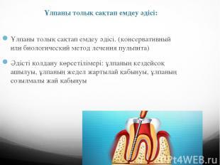 Ұлпаны толық сақтап емдеу әдісі: Ұлпаны толық сақтап емдеу әдісі. (консервативны