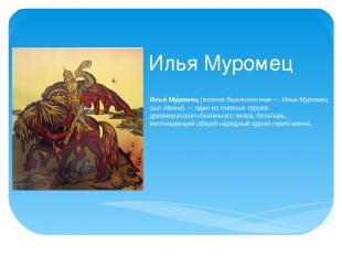 Илья Муромец Илья Му ромец(полное былинное имя—Илья Муромец сын Ивана)— один