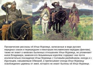 Прозаические рассказы об Илье Муромце, записанные в виде русских народных сказок