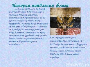 История появления флага 6 августа 1693 года, во время плавания Петра I в Белом м