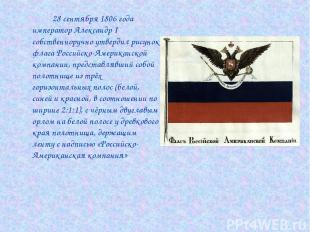 28 сентября 1806 года император Александр I собственноручно утвердил рисунок фла
