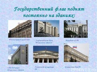 Государственный флаг поднят постоянно на зданиях: Администрация президента Совет