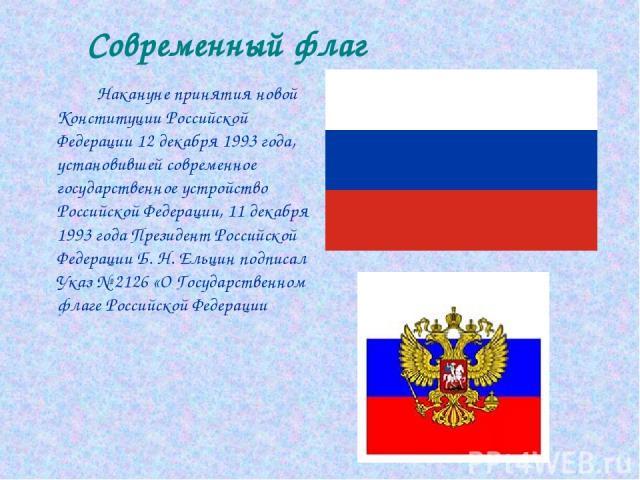 Накануне принятия новой Конституции Российской Федерации 12 декабря 1993 года, установившей современное государственное устройство Российской Федерации, 11 декабря 1993 года Президент Российской Федерации Б. Н. Ельцин подписал Указ № 2126 «О Государ…