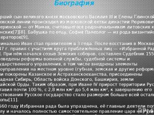 Биография Старший сын великого князя московскогоВасилия IIIиЕлены Глинской. П