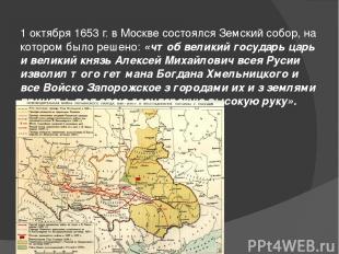 1 октября 1653 г. в Москве состоялся Земский собор, на котором было решено:&nbsp