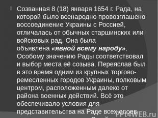 Созванная 8 (18) января 1654 г. Рада, на которой было всенародно провозглашено в