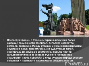 Воссоединившись с Россией, Украина получила более широкие возможности развивать