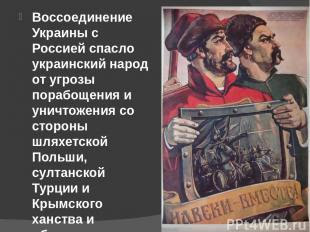 Воссоединение Украины с Россией спасло украинский народ от угрозы порабощения и